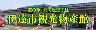 Date Kanko Bussan public corporation