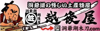 Echigoya department store