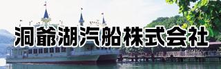 Toyako Kisen