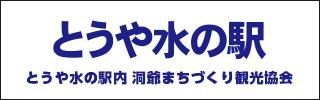 Toya Machidukuri Kanko Kyokai