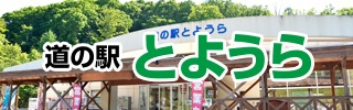Road Station Toyoura