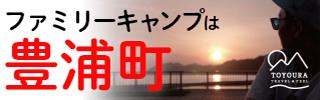 噴火湾とようら観光協会